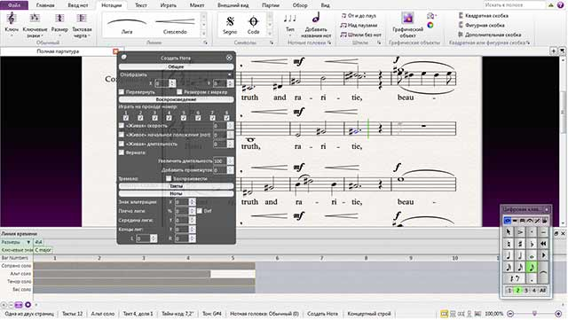 Sibelius New Features
